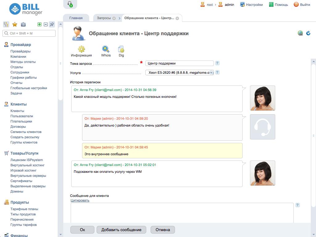 Billmanager dns хостинг joomla хостинг бесплатно