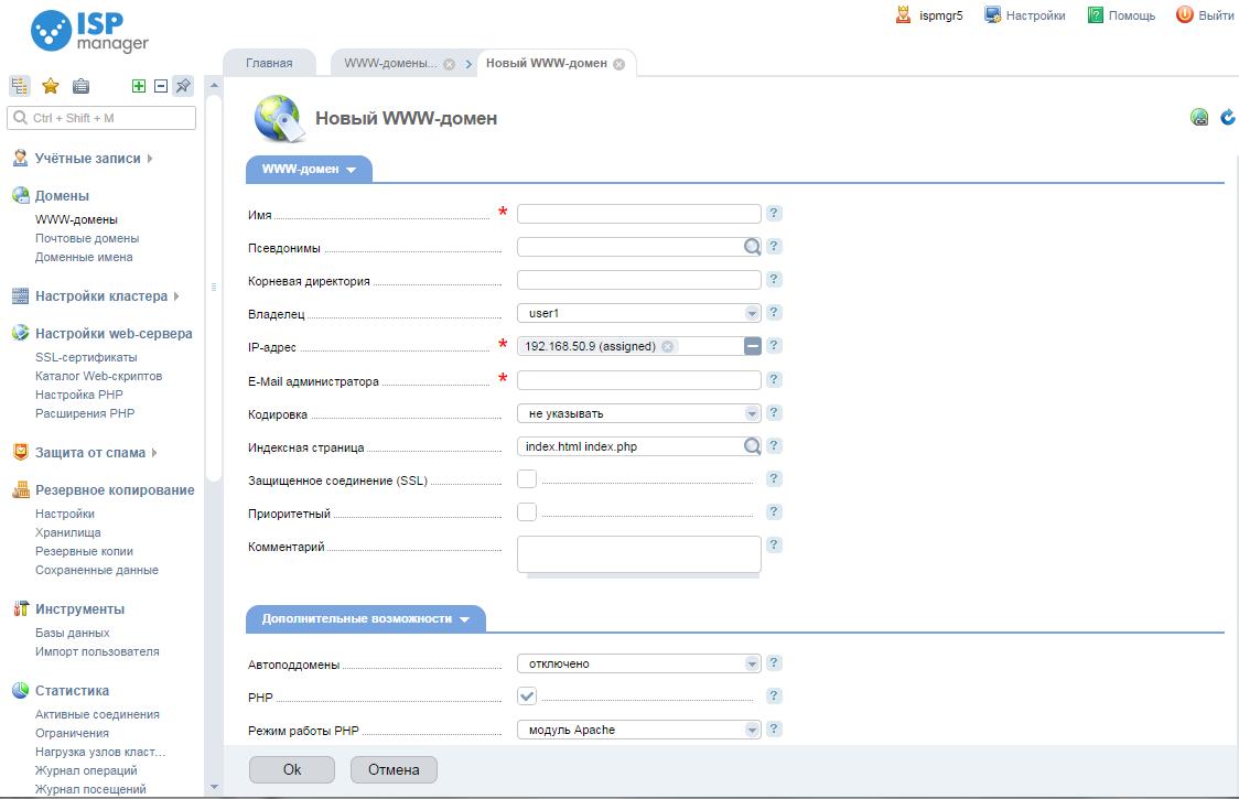 Хостинг ispmanager 5 поставить на бесплатный хостинг сервер в самп